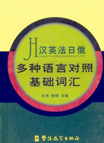 Multi-language Dictionary of Chinese