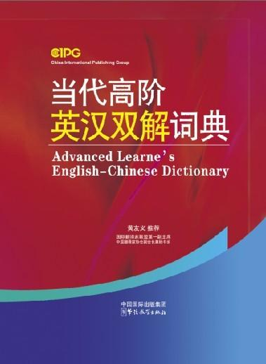 Contemporary Advanced Learners' English-Chinese Dictionary(64 size)