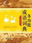 Multi-Function Dictionary of Chinese Idioms(32 size)