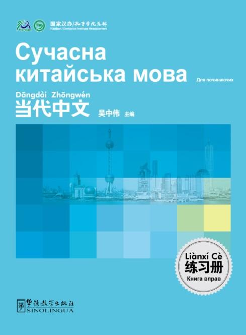 Contemporary Chinese for Beginners (exercise book)Ukrainian edition