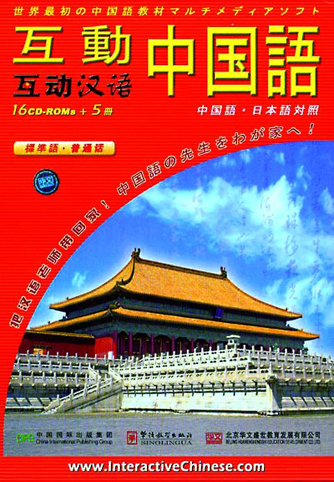 Interactive Chinese (Chinese-Japanese edition)