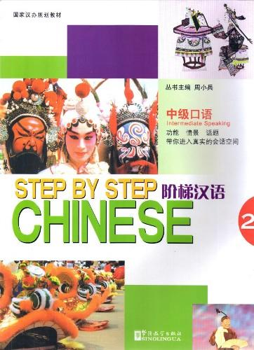 Step by Step Chinese — Intermediate Speaking II (with MP3)