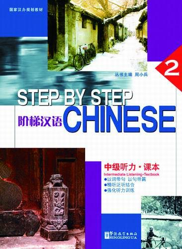 Step by Step Chinese —  Intermediate Listening • Textbook II
