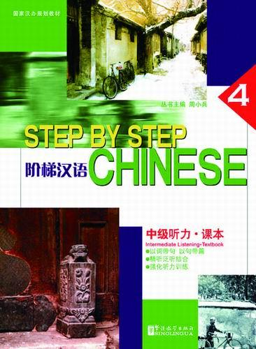 Step by Step Chinese —  Intermediate Listening • Textbook IV