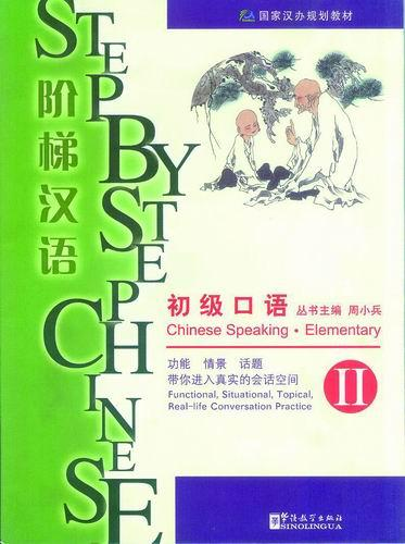 Step by Step Chinese — Chinese Speaking  Elementary II(with MP3)