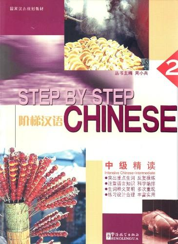 Step by Step Chinese — Intermediate Intensive Chinese II