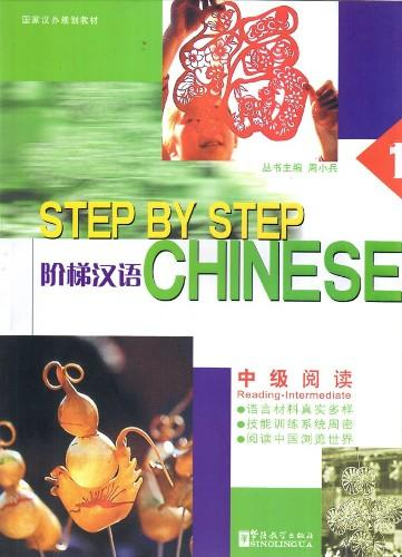 Step by Step Chinese — Intermediate Reading Ⅰ