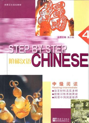 Step by Step Chinese — Intermediate Reading IV
