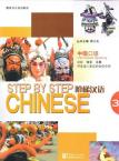 Step by Step Chinese — Intermediate Speaking III (with MP3)