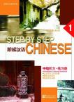 Step by Step Chinese —  Intermediate Listening • Workbook I(with MP3)