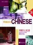 Step by Step Chinese —  Intermediate Listening • Workbook III(with MP3)