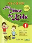 Fun Chinese for Children 1(with MP3)