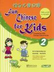 Fun Chinese for Children 2(with MP3)