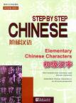 Step by Step Chinese— Elementary Chinese Characters