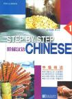Step by Step Chinese — Intermediate Intensive Chinese Ⅰ