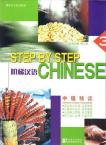 Step by Step Chinese — Intermediate Intensive Chinese III