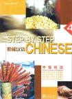 Step by Step Chinese — Intermediate Intensive Chinese IV