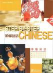 Step by Step Chinese — Intermediate Reading II