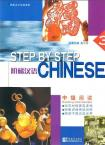 Step by Step Chinese — Intermediate Reading III