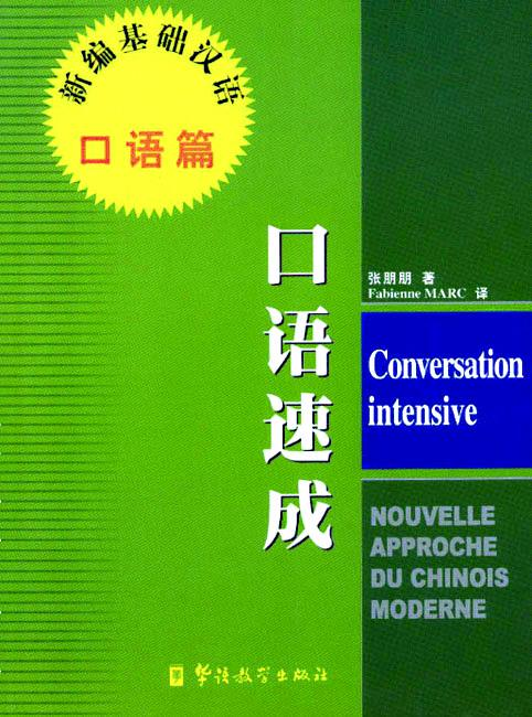 New Approaches to Learning Chinese Series-Intensive Spoken Chinese (oral course)-French edition(with MP3)