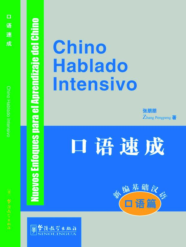 New Approaches to Learning Chinese Series-Intensive Spoken Chinese (oral course)-Spanish edition(with MP3)
