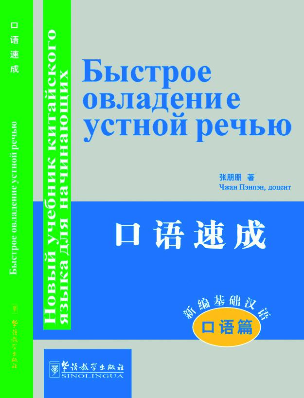 New Approaches to Learning Chinese Series-Intensive Spoken Chinese (oral course)-Russian edition(with MP3)