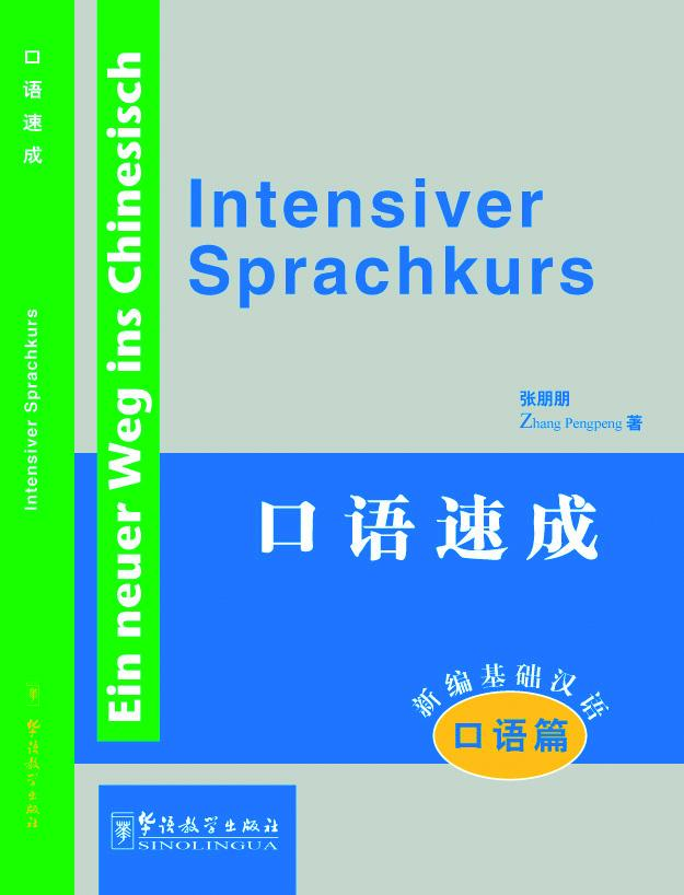 New Approaches to Learning Chinese Series-Intensive Spoken Chinese (oral course)-German edition(with MP3)