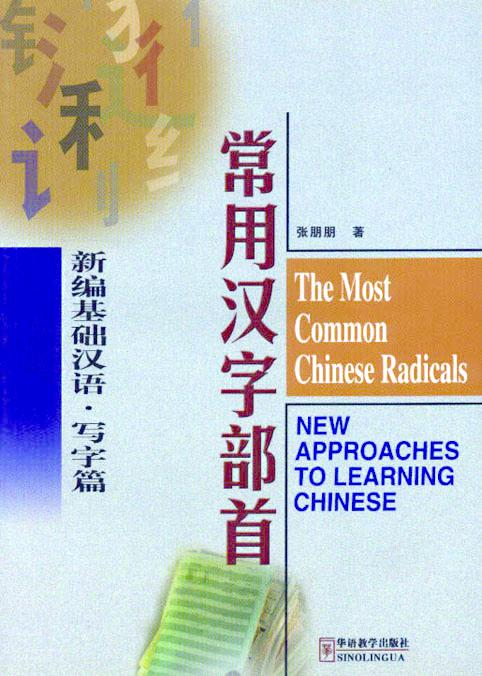 New Approaches to Learning Chinese Series-The Most Common Chinese Radicals (writing course)-English edition