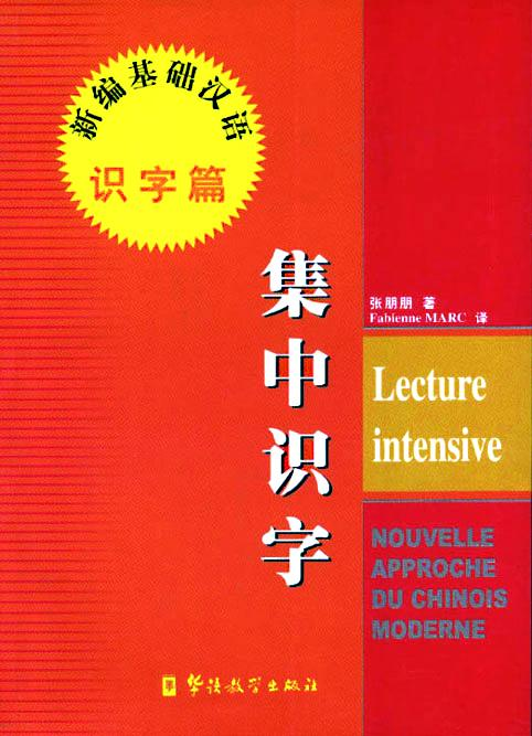 New Approaches to Learning Chinese Series-The Most Common Chinese Radicals (writing course)-French edition
