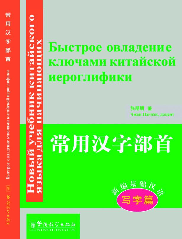 New Approaches to Learning Chinese Series-The Most Common Chinese Radicals (writing course)-Russian edition