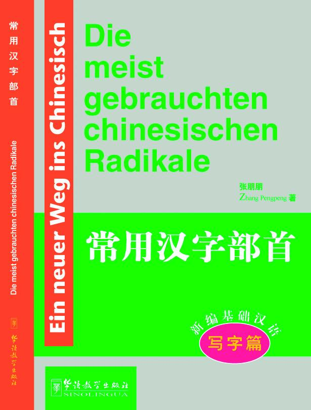 New Approaches to Learning Chinese Series-The Most Common Chinese Radicals (writing course)-German edition
