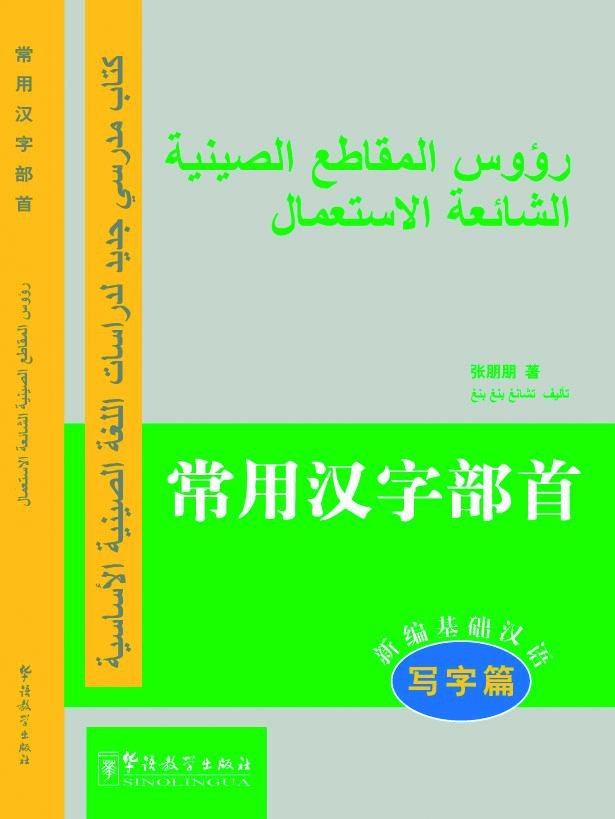 New Approaches to Learning Chinese Series-The Most Common Chinese Radicals (writing course)-Arabic edition