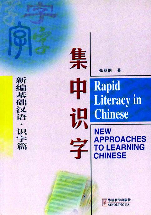 New Approaches to Learning Chinese Series--Rapid Literacy in Chinese (comprehensive course)-English edition(with MP3)