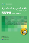 Contemporary Chinese for Beginners (CD-ROM) Arabic edition