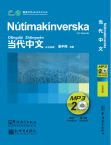Contemporary Chinese for Beginners (MP3)Icelandic edition