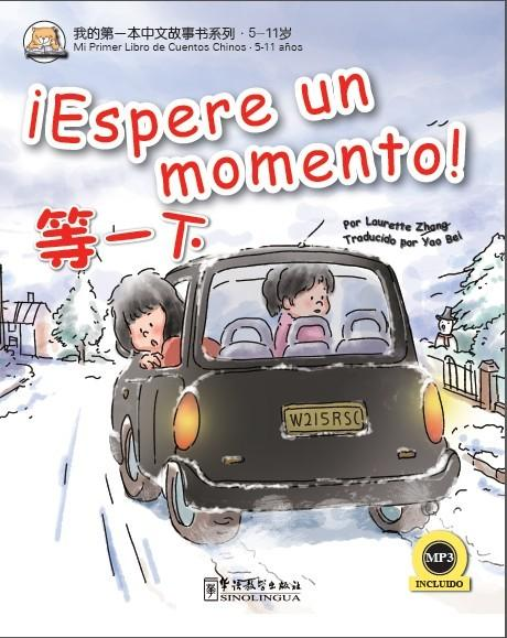 My First Chinese Storybooks (Ages 5—11) —Wait a Moment (Spanish version)