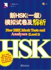 New HSK Mock Tests and Analyses(Level 1)