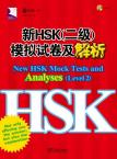 New HSK Mock Tests and Analyses(Level 2)