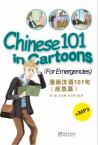 Chinese 101 in Cartoons(For Emergencies)