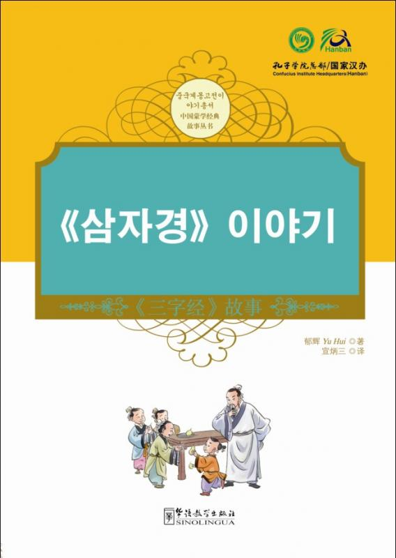 Tales from China's Classic Essential Readings---Tales from the Three Character Classic(Chinese-Korean edition)