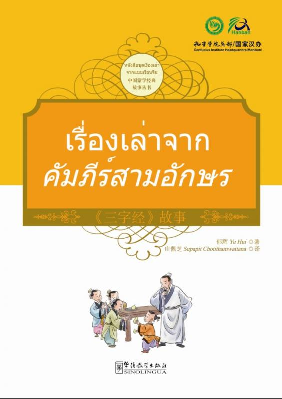Tales from China's Classic Essential Readings---Tales from the Three Character Classic(Chinese-Thai edition)