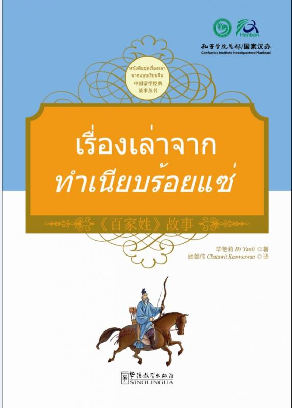 Tales from China's Classic Essential Readings---Tales from Hundreds Surnames(Chinese-Thai edition)