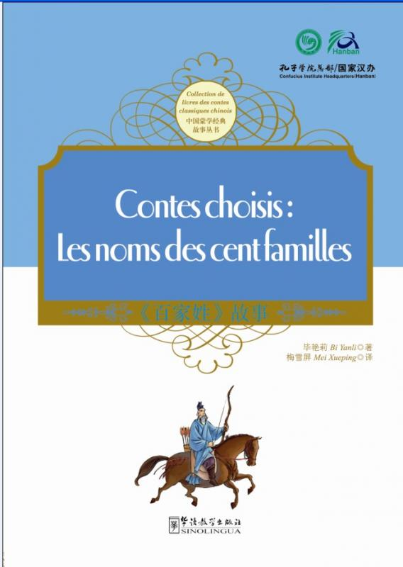 Tales from China's Classic Essential Readings---Tales from Hundreds Surnames(Chinese-French edition)