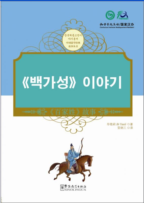 Tales from China's Classic Essential Readings---Tales from Hundreds Surnames(Chinese-Korean edition)