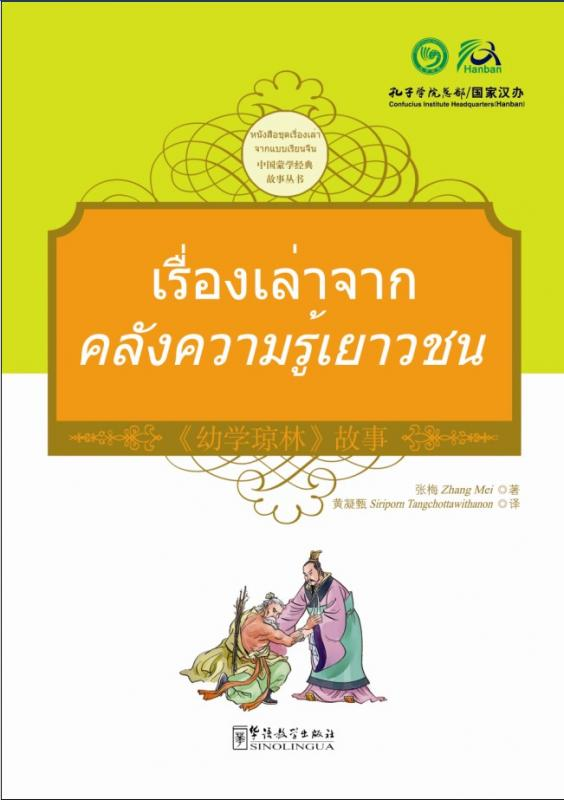 Tales from China's Classic Essential Readings---Tales from the Children's Knowledge Treasury(Chinese-Thai edition)