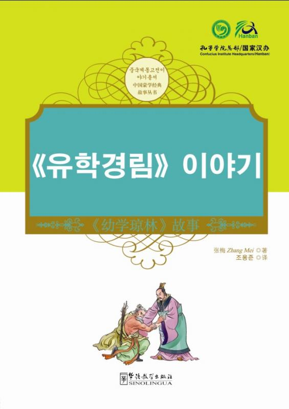 Tales from China's Classic Essential Readings---Tales from the Children's Knowledge Treasury(Chinese-Korean edition)