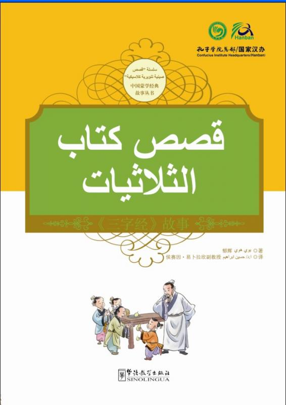 Tales from China's Classic Essential Readings---Tales from the Three Character Classic(Chinese-Arabic edition)
