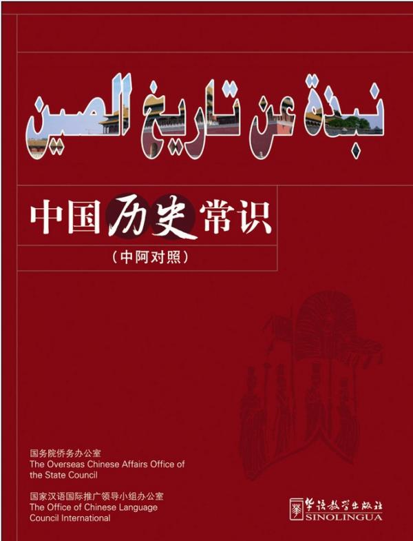 Common Knowledge about Chinese History-Arabic edition