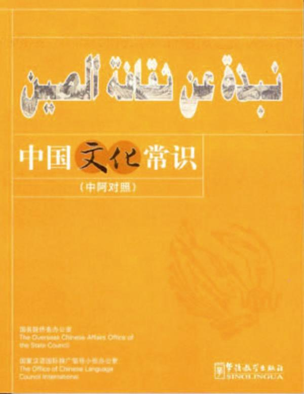 Common Knowledge about Chinese Culture-Arabic edition