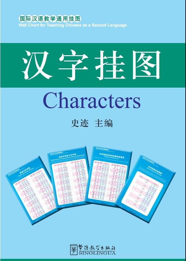 Wall Chart for Teaching  Chinese as a Second Language .Characters
